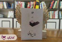 تصویر از خال سیاه عربی