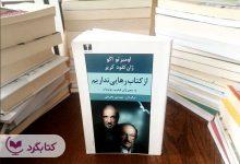 """تصویر از مرور کتاب """"از کتاب رهایی نداریم"""""""