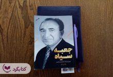 """تصویر از مرور کتاب """"جعبه سیاه"""" نوشته سید محمد حسین راجی"""