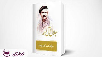 """تصویر از مرور کتاب """"سرگذشت کندوها"""" نوشته جلال آل احمد"""
