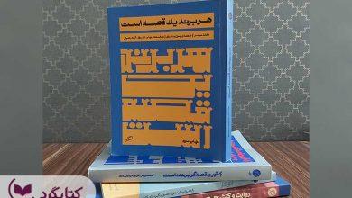 """تصویر از مرور کتاب """"هر برند یک قصه است"""""""