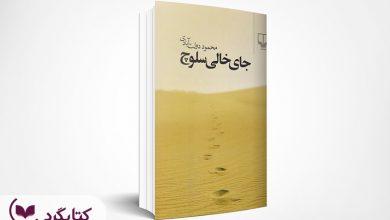تصویر از مرور کتاب جای خالی سلوچ از محمود دولت آبادی