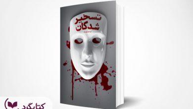 تصویر از مرور کتاب تسخیرشدگان نوشته مینا شاییلوزاده