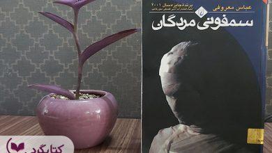 تصویر از مرور کتاب سمفونی مردگان نوشته عباس معروفی