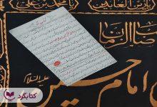 تصویر از مرور کتاب آه نوشته یاسین حجازی