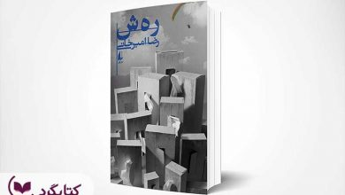 تصویر از مرور کتاب ر ه ش نوشته رضا امیرخانی