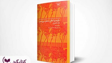 تصویر از مرور کتاب علیه تو اعلان عشق می دهم اثر غاده السمان