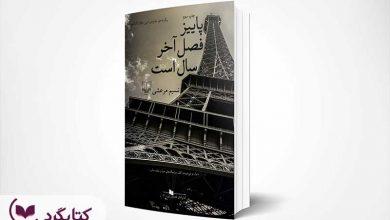 تصویر از مرور کتاب پاییز فصل آخر سال است نوشته نسیم مرعشی