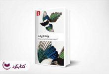 تصویر از مرور کتاب پرنده به پرنده نوشته آن لاموت